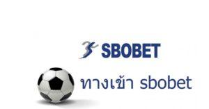 ทางเข้าsbobet888